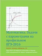 ege-2016-zad-18