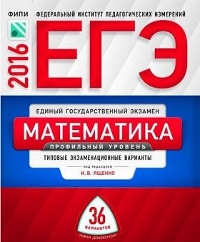 ege2016
